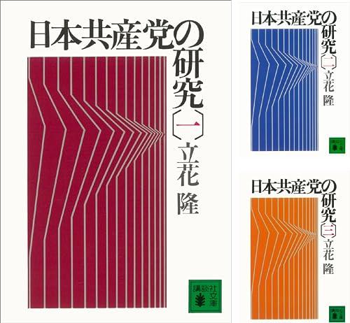 [まとめ買い] 日本共産党の研究
