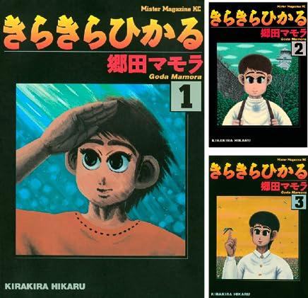 きらきらひかる (全13巻) 表紙&Amazonリンク