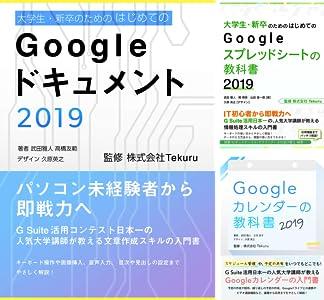 Google アプリの教科書シリーズ2019年版