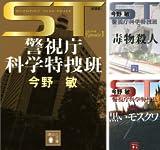 「ST警視庁科学特捜班」シリーズ