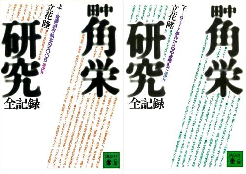 [まとめ買い] 田中角栄研究全記録