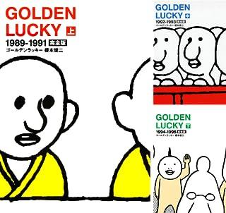 [まとめ買い] GOLDEN LUCKY 完全版