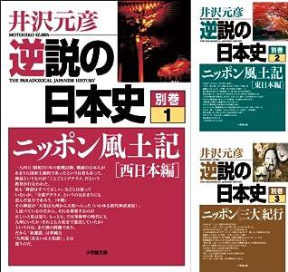 逆説の日本史 別巻