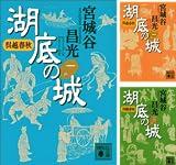 呉越春秋 湖底の城
