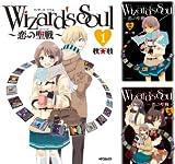 Wizard's Soul