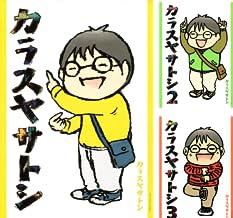[まとめ買い] カラスヤサトシ(アフタヌーンコミックス)