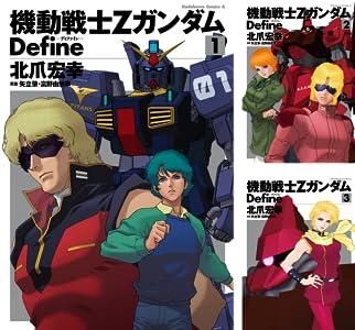 機動戦士Zガンダム Define (全18巻)(角川コミックス・エース)