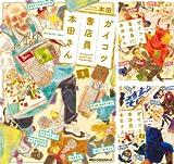 [まとめ買い] ガイコツ書店員 本田さん