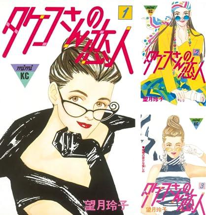 タケコさんの恋人 (全12巻)表紙&Amazonリンク