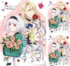 [まとめ買い] 占い師には花騎士の恋心が見えています