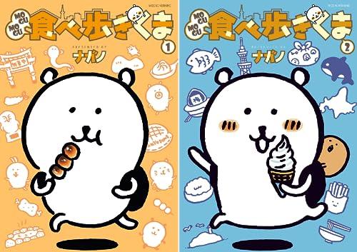 [まとめ買い] MOGUMOGU食べ歩きくま