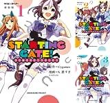 [まとめ買い] 【新装版】STARTING GATE! ―ウマ娘プリティーダービー―