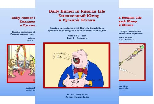 Daily Humor in Russian Life Ежедневный Юмор в Русской Жизни (13 Book Series)