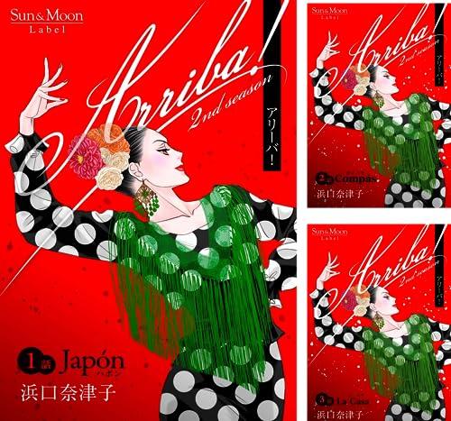 [まとめ買い] Arriba! 2nd season【単話版】