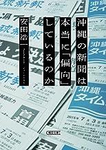 表紙: 沖縄の新聞は本当に「偏向」しているのか (朝日文庫)   安田 浩一