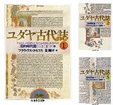 [まとめ買い] ユダヤ古代誌