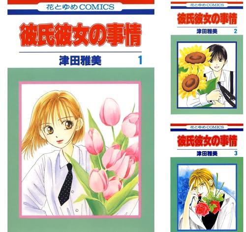 [まとめ買い] 彼氏彼女の事情(花とゆめコミックス)