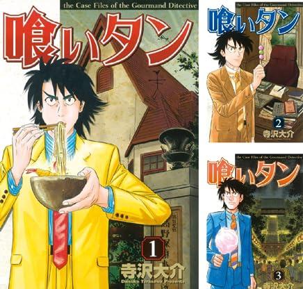 喰いタン (全16巻)表紙&Amazonリンク