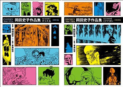 [まとめ買い] ODESSEY 1966~2005 岡田史子作品集