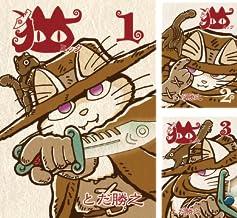 [まとめ買い] 猫(ミック)(フルカラー版)