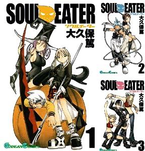 ソウルイーター (全25巻)(デジタル版ガンガンコミックス)