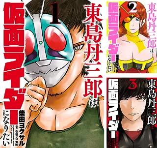 [まとめ買い] 東島丹三郎は仮面ライダーになりたい