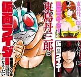東島丹三郎は仮面ライダーになりたい