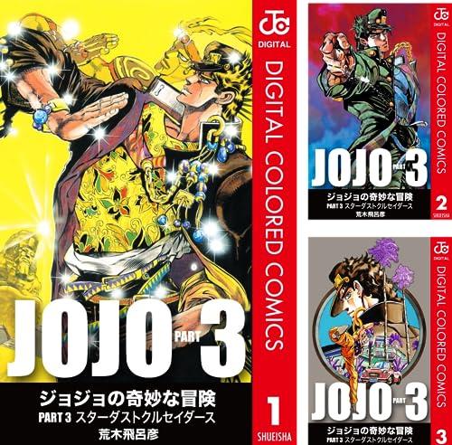 [まとめ買い] ジョジョの奇妙な冒険 第3部 カラー版(ジャンプコミックスDIGITAL)