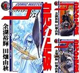 [まとめ買い] コミックマスターJ【デジタル完全版】