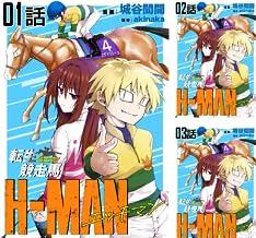 [まとめ買い] 転生競走馬 H-MAN エッチマン【単話版】