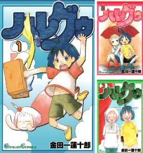 ハレグゥ (全10巻)(デジタル版ガンガンコミックス)