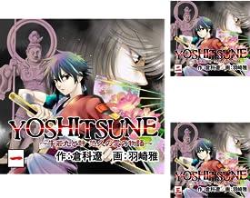 [まとめ買い] YOSHITSUNE~牛若丸と静 悠久の愛の物語~(コミックBookmark!)