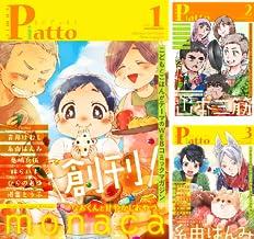 [まとめ買い] Comic Piatto