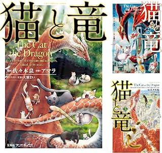 猫と竜 (全3巻)(マンガボックス)