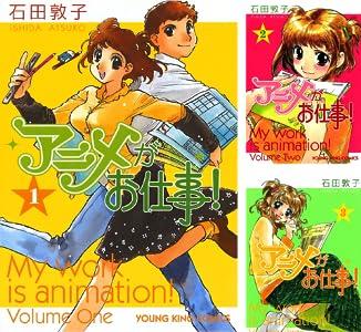 アニメがお仕事!