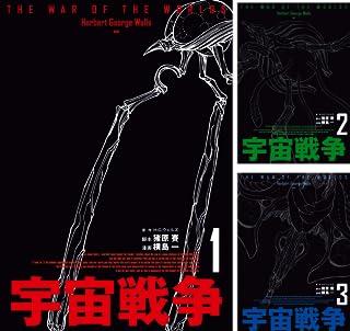 宇宙戦争 (全3巻)(ビームコミックス)