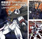 [まとめ買い] 機動戦士クロスボーン・ガンダム(角川コミックス・エース)