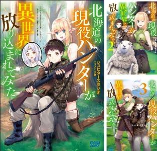 【ラノベ】北海道の現役ハンターが異世界に放り込まれてみた (全3巻)(ガガガブックス)