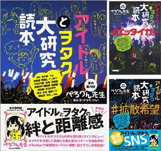 [まとめ買い] アイドルとヲタク大研究読本