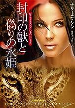 表紙: 封印の獣と偽りの氷姫 サイ=チェンジリングシリーズ (扶桑社BOOKSロマンス) | 藤井 喜美枝