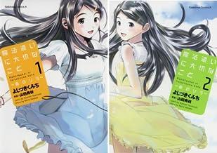 [まとめ買い] 魔法遣いに大切なこと~夏のソラ~(角川コミックス・エース)