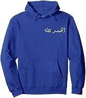 Alhamdulillah Islamic Mu Quran Arabic Letters T-shirt Hoodie Royal Blue