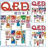 [まとめ買い] Q.E.D.証明終了 超合本版