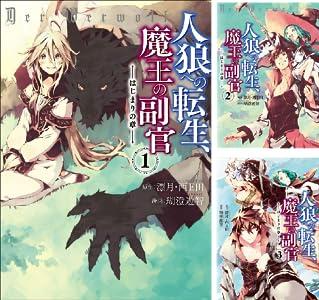 人狼への転生、魔王の副官~はじまりの章