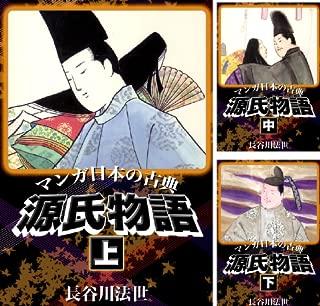 [まとめ買い] マンガ日本の古典 源氏物語