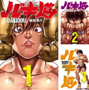 バキ道 (全10巻)(少年チャンピオン・コミックス)