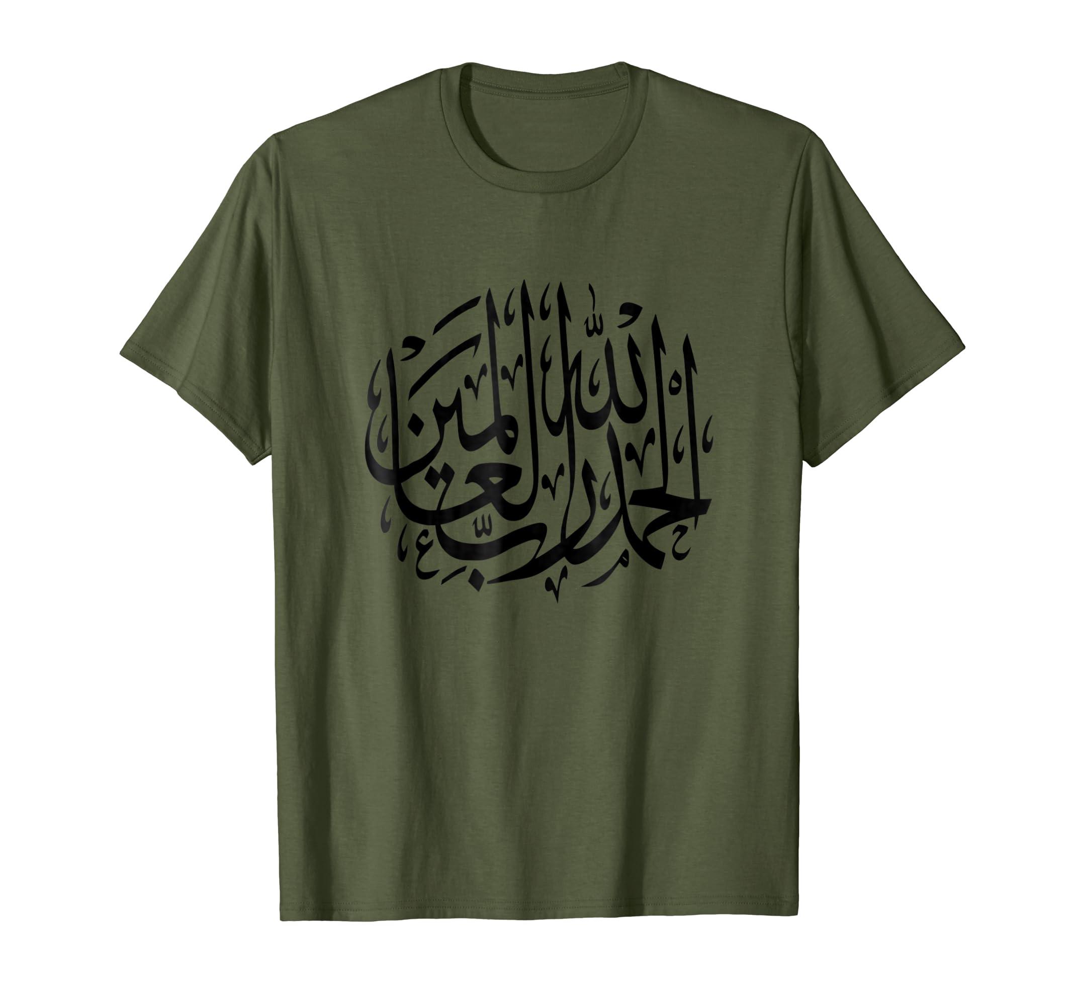 Amazon com: Alhamdulillah T-Shirt Islamic Calligraphy Islam Muslim