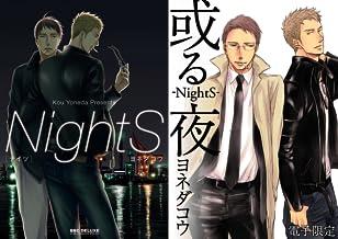 [まとめ買い] NightS(ビーボーイコミックスデラックス)