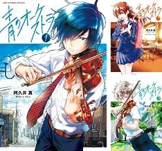 [まとめ買い] 青のオーケストラ