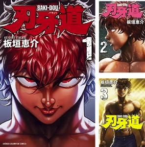 刃牙道 (全22巻)(少年チャンピオン・コミックス)